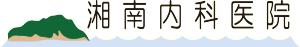 湘南内科医院