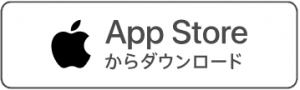 AppStoreからダウンロードリンクボタン