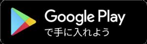 GooglePlayで手に入れようリンクボタン